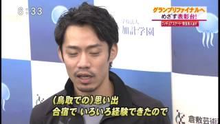 2014GPファイナルを前にしたフィギュアスケーター無良崇人選手(鳥取県...