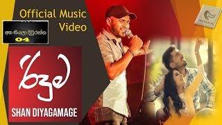 riduma-apurui-nube-begapath-wachana-atha-thiyala-diuranna-4-shan-diyagamage-new-song-2019