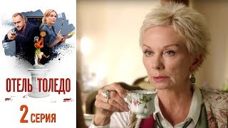 """Отель """"Толедо"""". Серия 2/2019/HD"""
