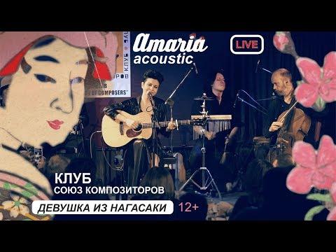 AMARIA Acoustic | Девушка из Нагасаки