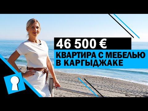 Недвижимость в Турции. Продажа квартиры в Каргыджаке  с мебелью за 46500 € от AZPO Турция Аланья