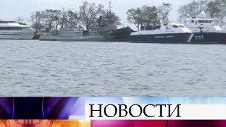 Керченский пролив после инцидента с украинскими военными кораблями вновь открыт.