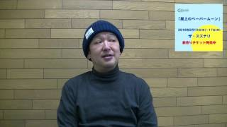 オフィス コットーネプロデュース 第26回下北沢演劇祭参加「屋上のペ...