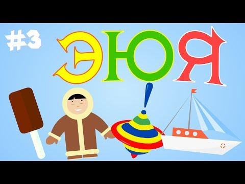 ИЗУЧАЕМ АЛФАВИТ. Буквы Х-Я. Обучающий мультфильм для детей