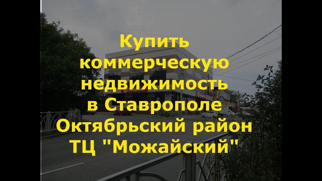 1-комнатная ЖК Шоколад город Ставрополь - YouTube