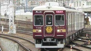 【阪急 秋の臨時列車】7000系京とれいん雅楽の直通特急