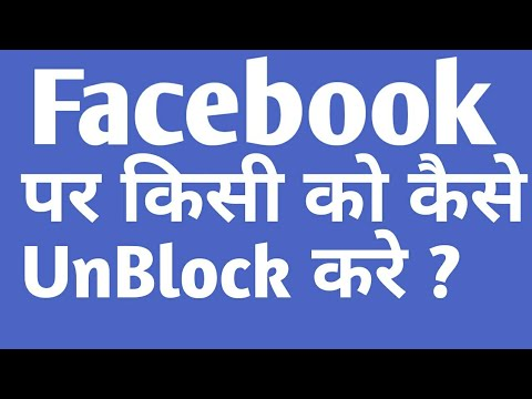 How to unblock someone in facebook in hindi