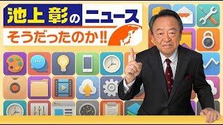 【池上彰のニュース】現代社会の恐怖の数字について解説!日本だけで年...