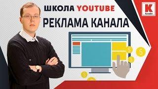 Подготовка канала к рекламной кампании. Что важно сделать до заказа рекламы на YouTube?(, 2016-11-26T11:10:13.000Z)