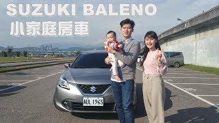 SUZUKI BALENO 小家庭的用車介紹 Video