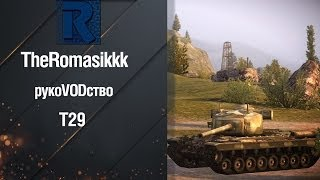 Тяжелый танк Т29 - рукоVODство от TheRomasikkk [World of Tanks]