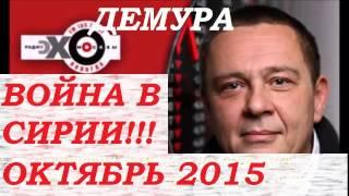 Степан Демура последнее война в Сирии! Степан Демура делится своим мнением