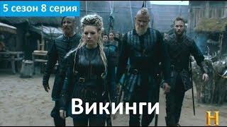 Викинги 5 сезон 8 серия - Русское Промо (Субтитры, 2018) Vikings 5x08 Promo