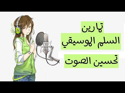 تمرين السلم الموسيقي - تحسين الصوت