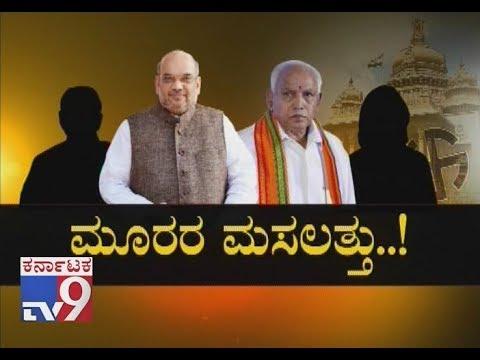 Moorara Masalathu: Whom Will BJP Choose To Contest In Yeshwantpur, Varuna, Badami? Curiosity Builds