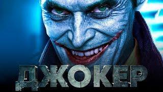 Джокер 2019 [Обзор] / [Тизер-трейлер на русском]