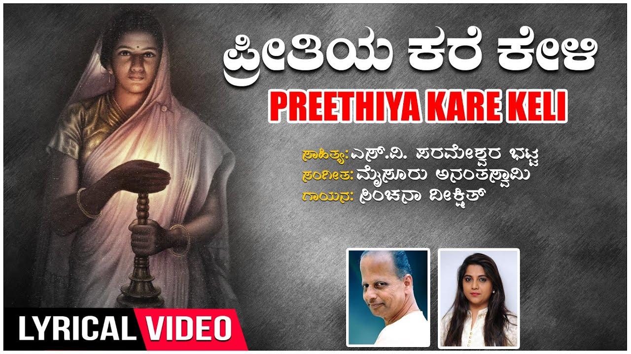 Preethiya Kare Keli Lyrical Video Song   Aalapa   Sinchana   Mysore Ananthaswamy Kannada Bhavageethe