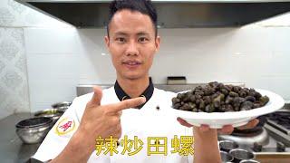 """厨师长教你:""""辣炒田螺""""的家常做法,香辣回味无穷,绝对的下酒神器 Spicy fried river snail"""