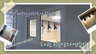 부산 해운대 아파트에 설치한 가정용 피아노 방음부스