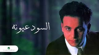 Moustafa Amar ... Al Sood Oyouno | مصطفى قمر... السود عيونه