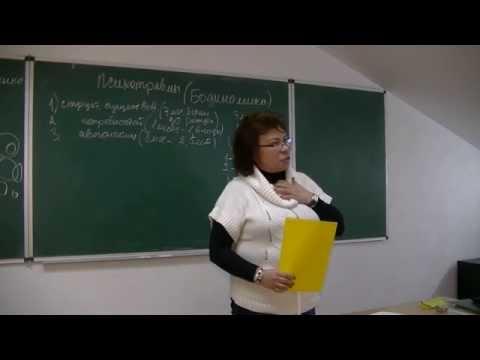 Психотравмы. Психолог Наталья Кучеренко, лекция №09. часть 1 из 2.