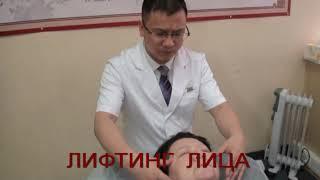 Обучение китайской медицине: Туйна косметическая Лица(лифтинг),в Москве