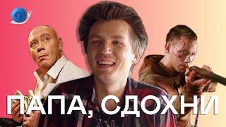 Кирилл Соколов, режиссёр «Папа, сдохни» —как снять свой фильм. Новые люди