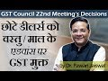 Small Dealers are Exempted from GST on Advance of Goods | GST Council 22nd Meeting's Decisions