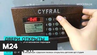 Смотреть видео Более 75 тысяч кодов от московских подъездов попали в Сеть - Москва 24 онлайн