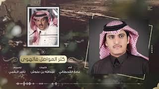 كثر المواصل فالهوى - مانع القحطاني   (حصرياً) 2020