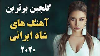 گلچین آهنگ های جدید شاد ایرانی ۲۰۲۰ TOP PERSIAN MUSIC 2020