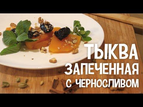 Тыква в мультиварке. Запеченная тыква с черносливом, кардамоном и медом в мультиварке.
