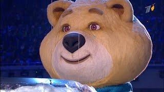 Скачать Прощание мишки Закрытие Олимпиады в Сочи 2014