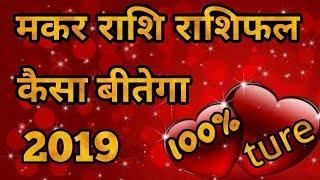 मकर राशि राशिफल 2019 Capricorn Horoscope 2019 in hindi Makar Rashi Rashifal 2019