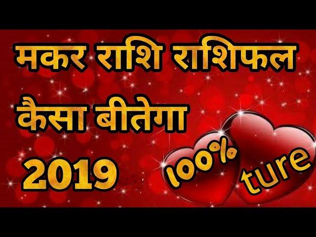 ??? ???? ?????? 2019 Capricorn Horoscope 2019 in hindi Makar Rashi Rashifal 2019