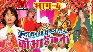 Sunder Ban Ke Sunder Fool Kawa Hakni   Part - 4   Bhojpuri Live Nach Stage Show 2018