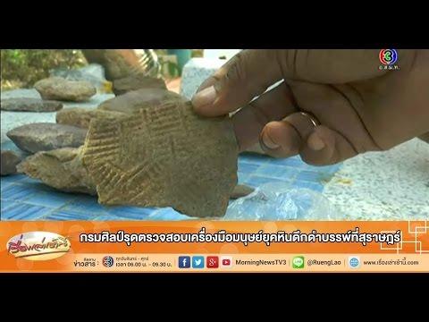 เรื่องเล่าเช้านี้ กรมศิลป์รุดตรวจสอบเครื่องมือมนุษย์ยุคหินดึกดำบรรพ์ที่สุราษฎร์ (02 ธ.ค.57)