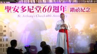 聖安多尼堂60週年鑽禧堂慶晚宴 #2/5