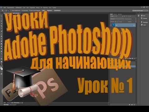1 урок. Создание, открытие, сохранения файла в Adobe Photoshop