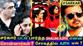 SARKAR рокроЯроорпН рокро╛ро░рпНродрпНрод SHALINI AJITH ! роОройрпНрой роЪрпЖро╛ройрпНройро╛ро░рпНроХро│рпН ? роЪрпЛроХродрпНродро┐ро▓рпН AJITH ! Sarkar ! Thalapathy Vijay
