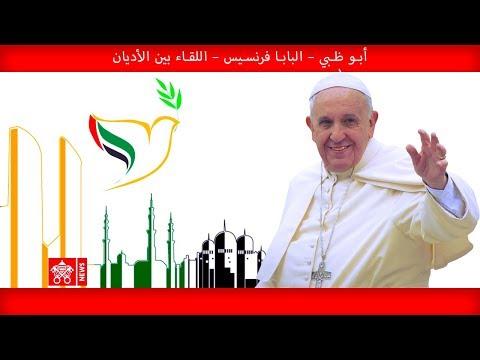 البابا فرنسيس – القداس الإلهي ٥-٢-٢٠١۹