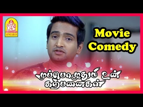 Muppozhudhum Un Karpanaigal Full Movie | Full Movie Comedy | Santhanam Comedy | Atharvaa Comedy