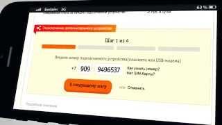 видео Как перевести трафик с Билайна на Билайн