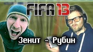 FIFA 13: Зенит - Рубин. РФПЛ