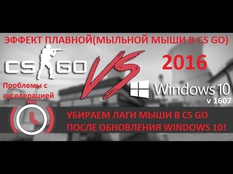 Проблемы с мышью и лаги в играх на Windows 10 и в CS GO