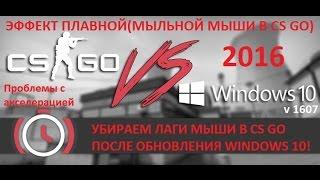 Проблемы с мышью и лаги в играх на Windows 10 и в CS GO(, 2016-08-23T01:11:26.000Z)