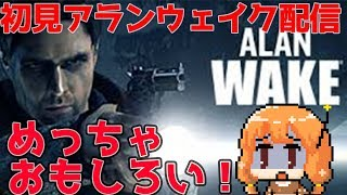 [LIVE] 【ALAN WAKE】#2 自分でかいた物語に殺される!【ホラー】【Vtuber】【言ノ葉ルスカ】