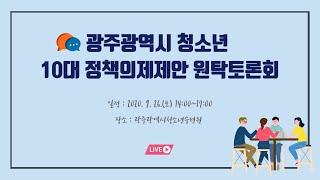 광주광역시 청소년 10대 정책의제 제안 원탁토론회