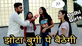haryanvi by Delhi's girls || दिल्ली की छोरियों से बुलवाई हरयाणवी ।।prank in Delhi 2018 By - VK