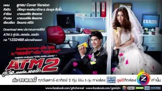 ลูกอม Cover Version OST. ATM2 คู่เว่อ..เออเร่อ..เออรัก (Audio)